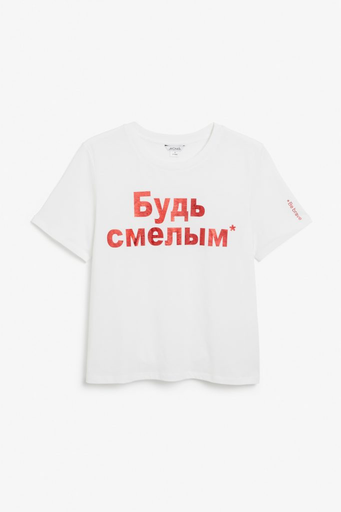 monki be brave russian t-shirt