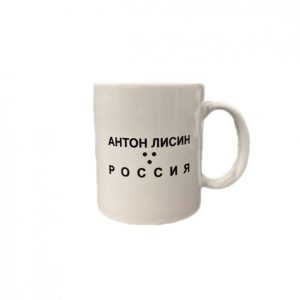 Anton Lisin With Love Mug